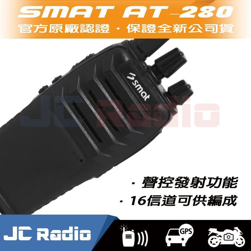 SMAT AT-280 高CP值手持式專業免執照對講機 薄型機身設計 (兩支一組)