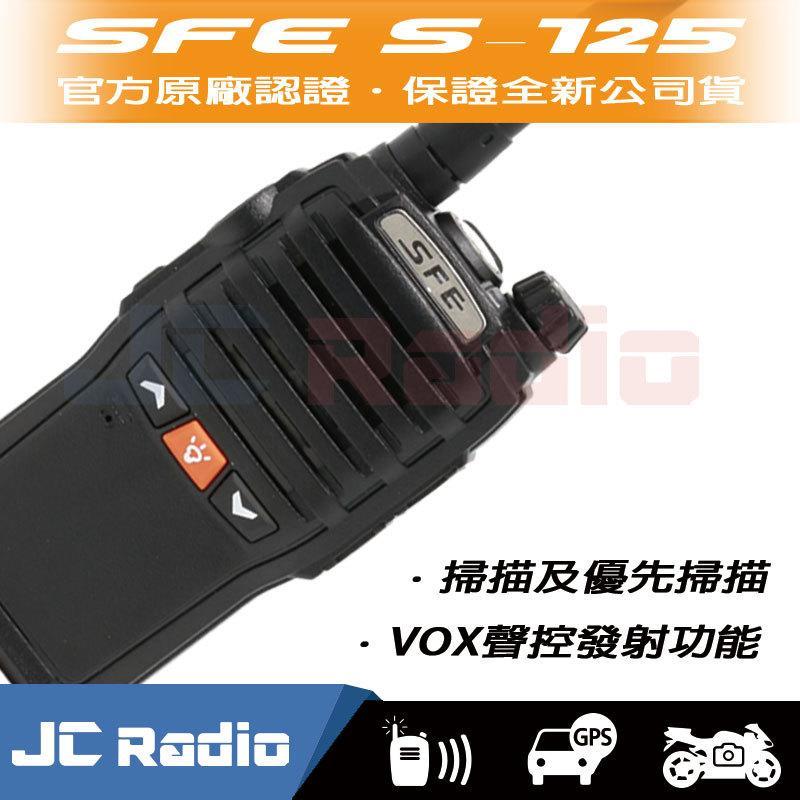 SFE S125 FRS免執照 輕巧型 順風耳 手持無線電對講機 (單支入)