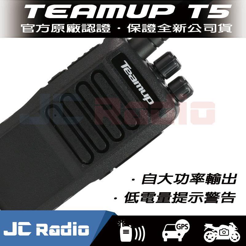 飯店推薦款 Teamup T5 業務型 免執照 手持對講機 (單支入)