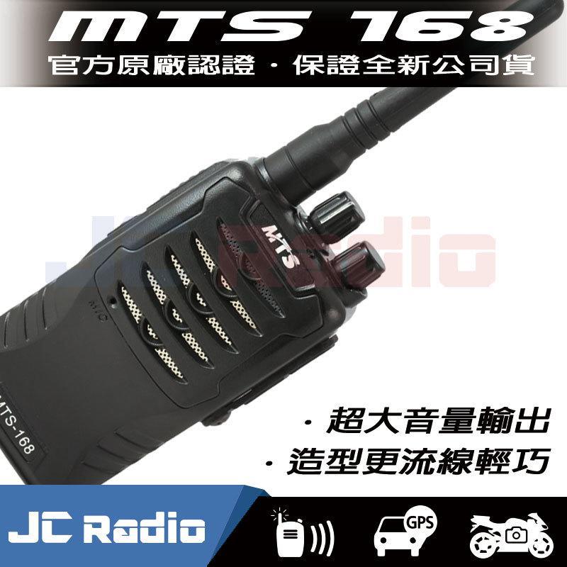 MTS-168 業務型 免執照無線電對講機 (單隻入)