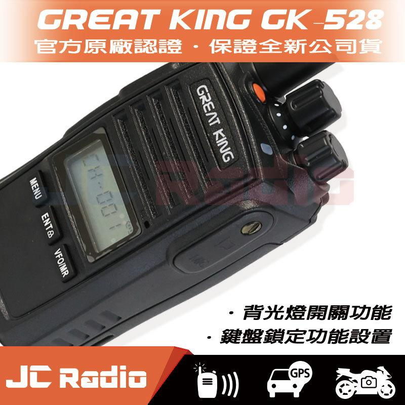 GREAT KING GK-528 免執照防水型無線電對講機 IP57 防水 螢幕顯示 (單支入)