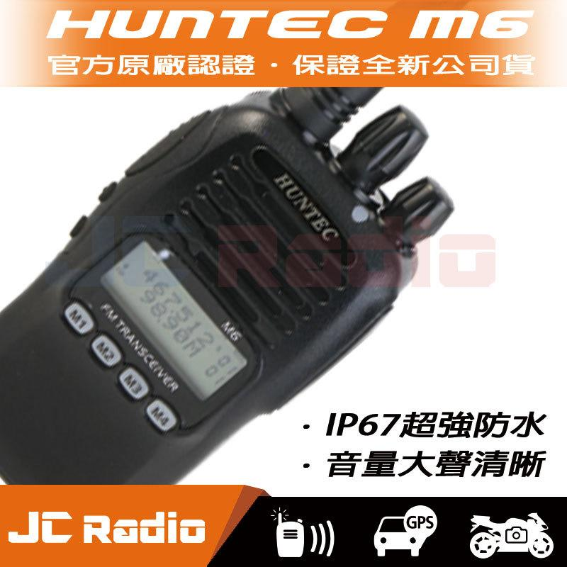 HUNTEC M6 IP67 防水等級無線電對講機 (單支入)