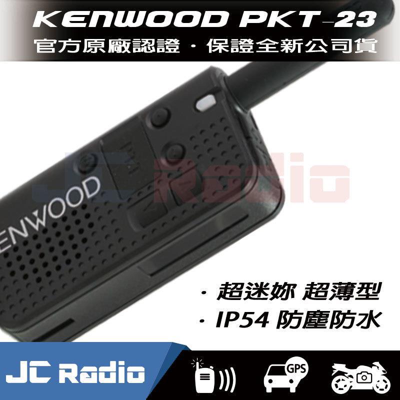 日本進口 KENWOOD PKT-23 免執照 手持對講機 輕薄迷你 (單支入)
