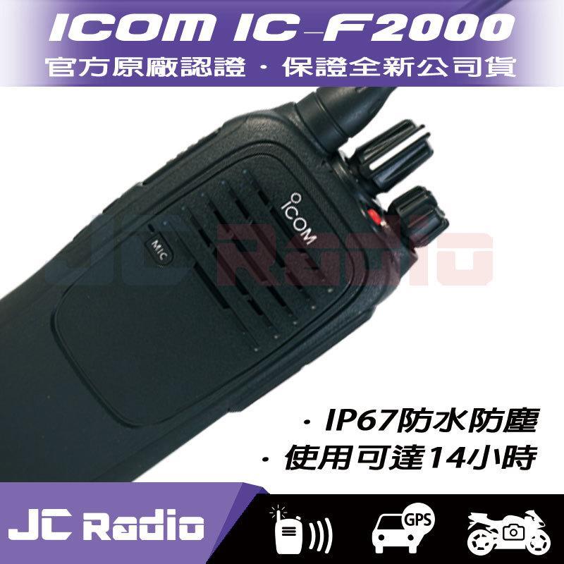 ICOM IC-F2