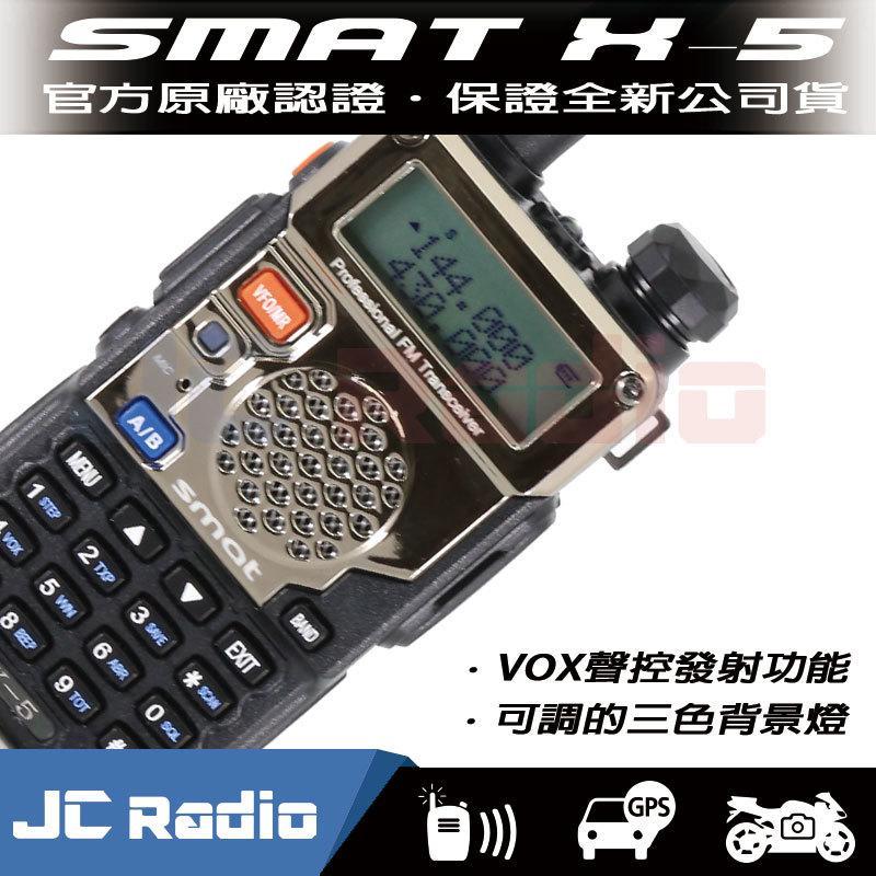 SMAT X-5 雙頻無線電對講機 雙顯示雙待機