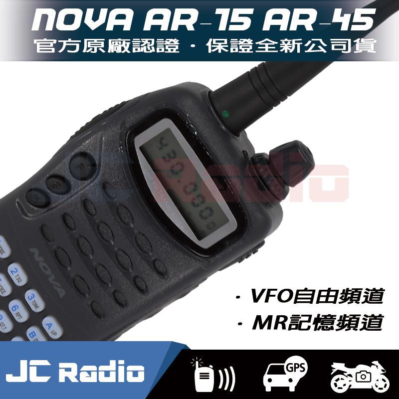 NOVA AR-15/AR-45 專業業餘型無線電對講機