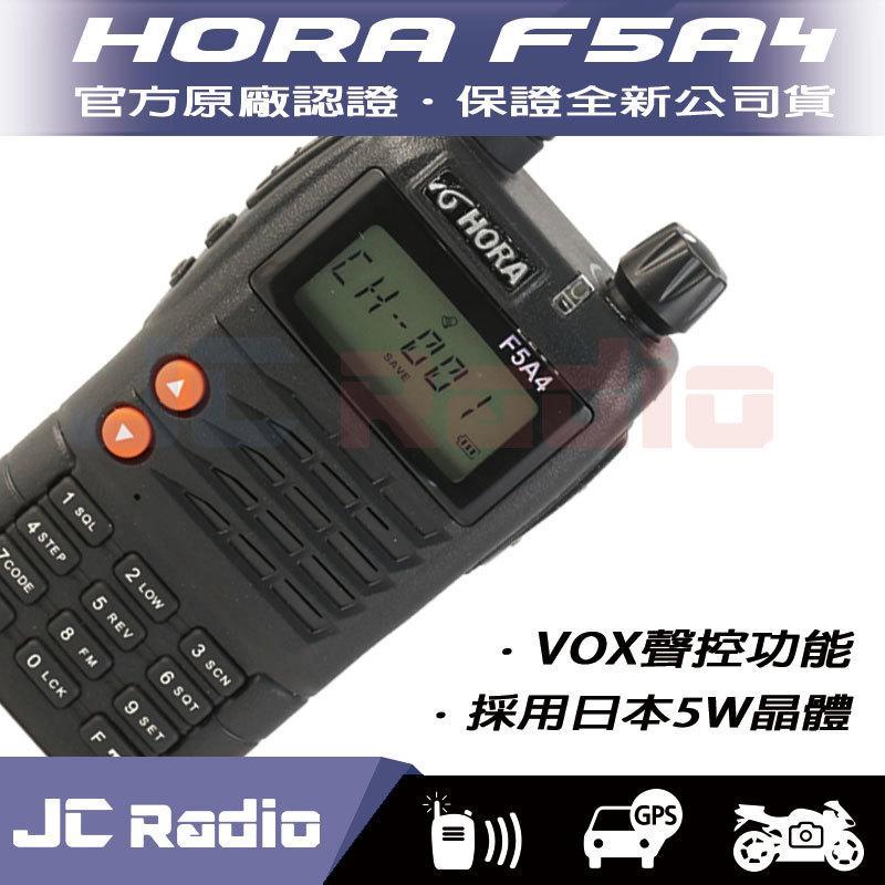 HORA F5A4 UHF 大型顯示LCD專業對講機 日本三菱足5W功率晶體 (單支入)