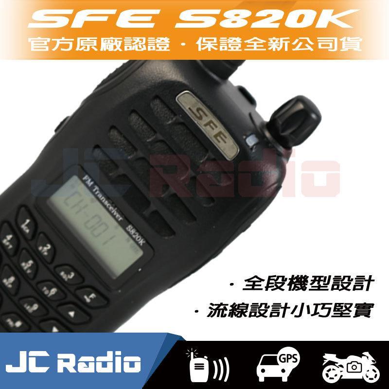SFE S820K VHF UHF兩款 超小型高功率 無線電對講機 (單支入)