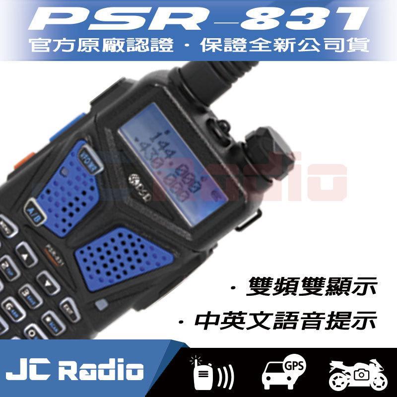 PSR-831 雙頻手持對講機 超值大權配 附假電池 手持麥克風 單支入