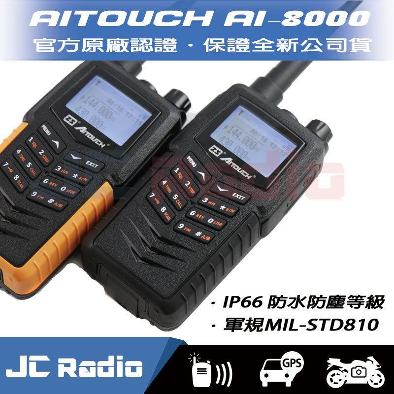 ZS Aitouch AI-8000 繁體中文 雙頻防水型手持對講機 雙色可選 (單支入)