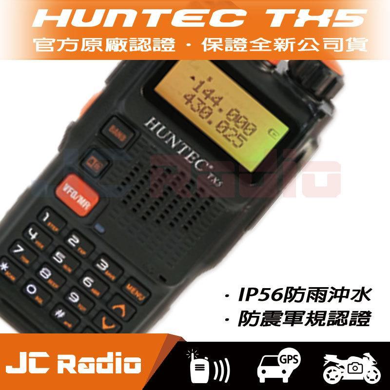 HUNTEC TX5 144/430 防水型雙頻無線電對講機 (單支入)