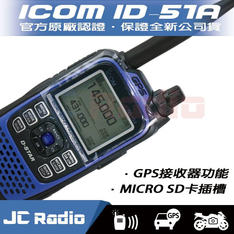 ICOM ID-51