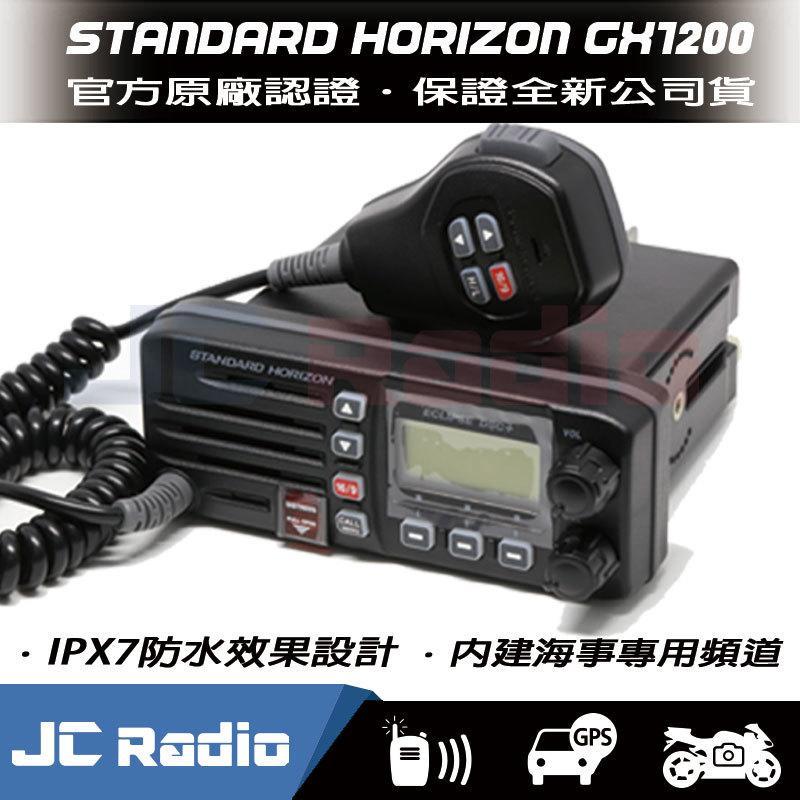 日本 STANDARD HORIZON GX1200 海事無線電