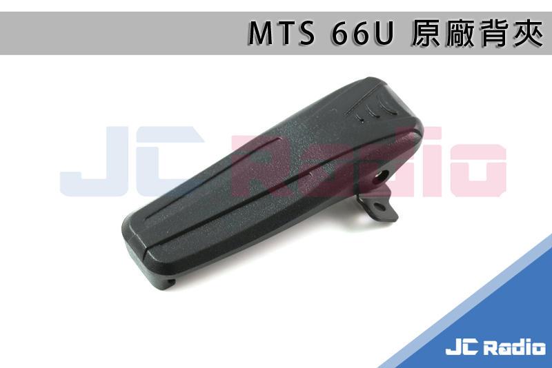MTS 66U 原廠