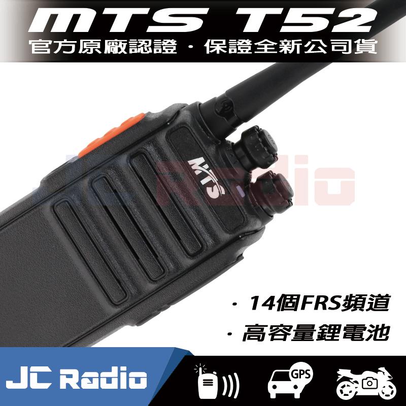 MTS-T52 手持