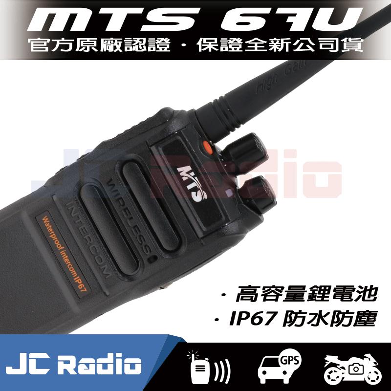 MTS-67U FR