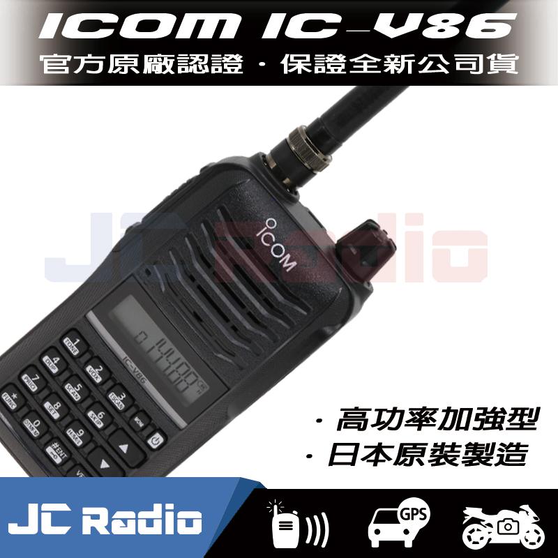 ICOM IC-V8
