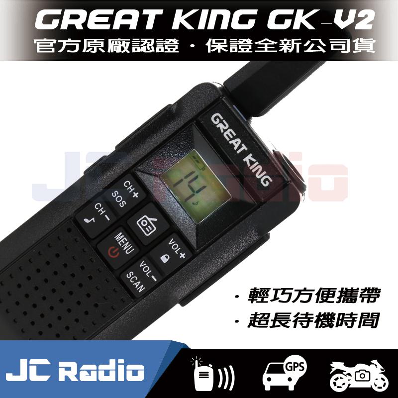 GREAT KING GK-V2 新穎輕巧無線電 業務手持對講機 (輕巧方便攜帶、超長待機時間)1組