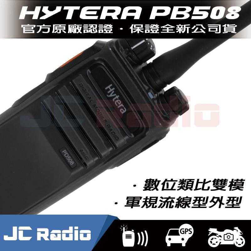 Hytera PD5