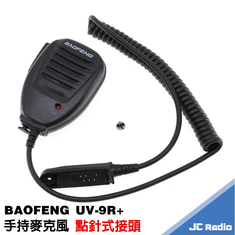 寶峰 UV-9R p
