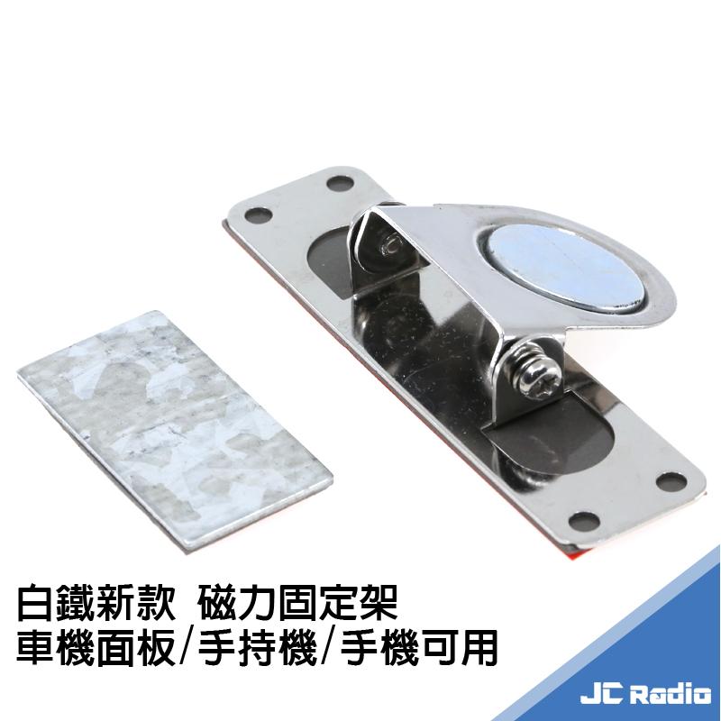 可調磁鐵式車機面板架