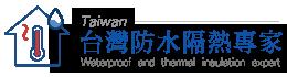 台灣防水隔熱專家-台北防水工程/三重抓漏工程