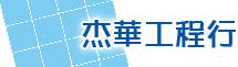 杰華工程行-高雄浴室翻修/高雄水電推薦/高雄水電行
