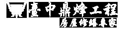 臺中鼎烽工程-台中老屋翻新,浴室翻新台中,台中磁磚師傅