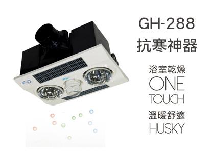 GH-288暖燈型