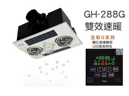 GH-288G暖燈型