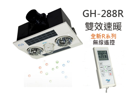 GH-288R暖燈型