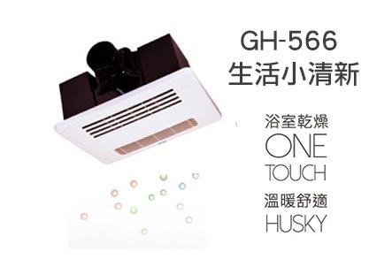 GH-566除菌型