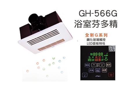GH-566G除菌型