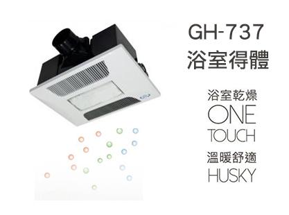 GH-737照明+除