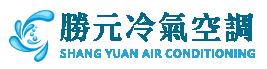 勝元冷氣空調-台北冷氣安裝,新北冷氣按裝,台北冷氣維修