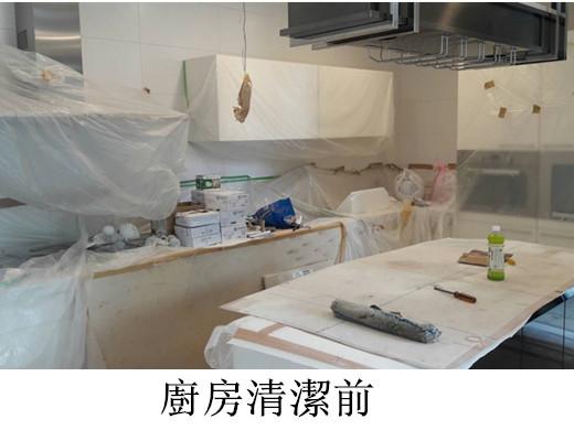 台中清潔-前後照片