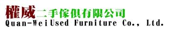 權威二手傢俱高價收購-台中二手家具,台中二手餐飲設備