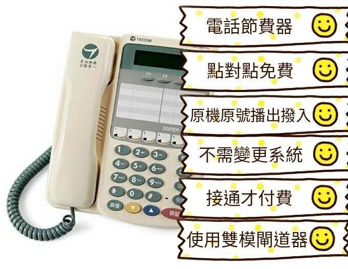 2線 電話節費盒