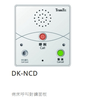 DK-NCD 病床呼