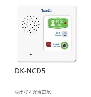 DK-NCD5 病床