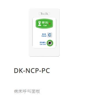 DK-NCP-PC