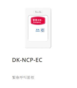 DK-NCP-EC