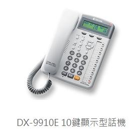 DX 10鍵顯示型話