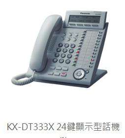 KX-DT333X