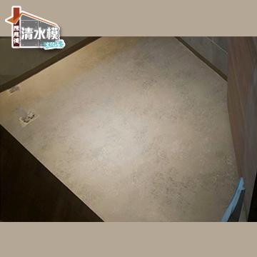 台北清水模