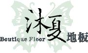 沐夏地板-台中超耐磨木地板