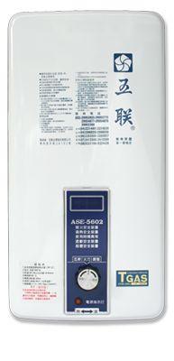 大銅水盤 公寓型 10L 五聯牌熱水器ASE-5602