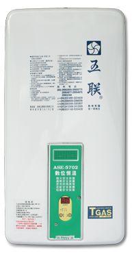 數位公寓專用10L 五聯牌熱水器ASE-5702