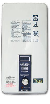 大銅水盤大樓專用12L 五聯牌熱水器ASE-5802