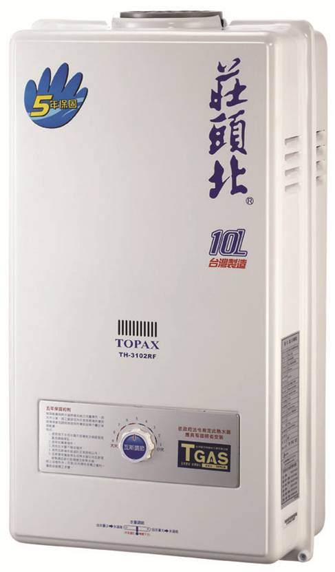 安全熱水器 10L 莊頭北熱水器TH-3106